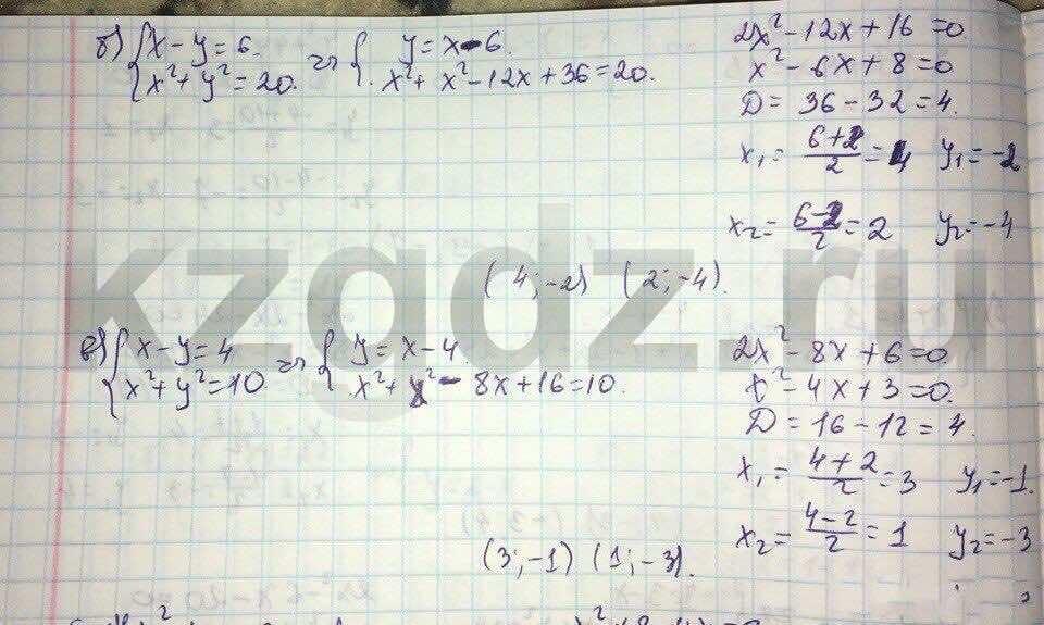Алгебра Абылкасымова 9 класс  Упражнение 51