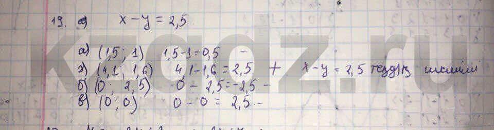 Алгебра Абылкасымова 9 класс  Упражнение 19