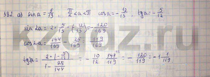 Алгебра Абылкасымова 9 класс  Упражнение 382