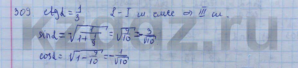 Алгебра Абылкасымова 9 класс  Упражнение 309