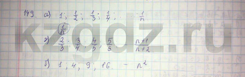 Алгебра Абылкасымова 9 класс  Упражнение 149