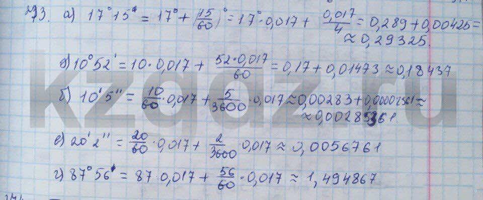 Алгебра Абылкасымова 9 класс  Упражнение 273