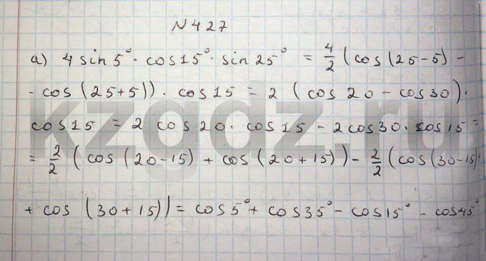 Алгебра Абылкасымова 9 класс  Упражнение 427