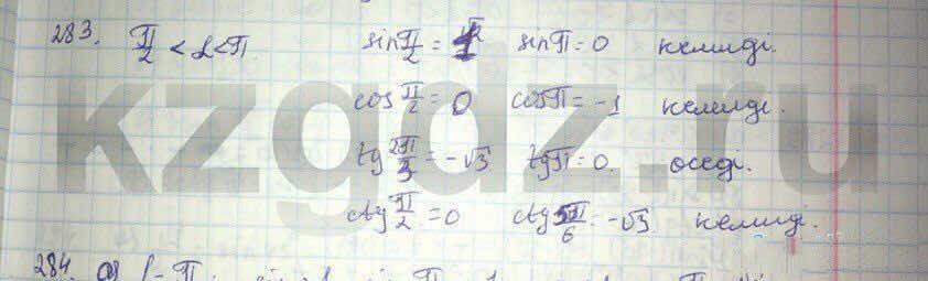 Алгебра Абылкасымова 9 класс  Упражнение 283