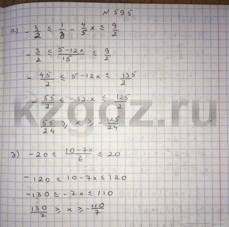 Алгебра Абылкасымова 9 класс  Упражнение 595