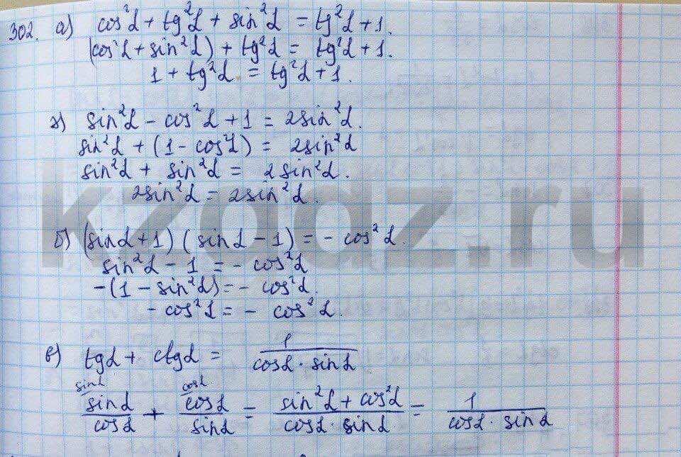 Алгебра Абылкасымова 9 класс  Упражнение 302