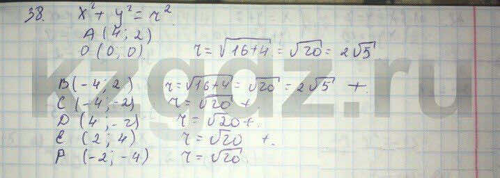 Алгебра Абылкасымова 9 класс  Упражнение 38