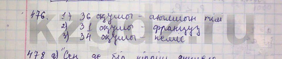 Алгебра Абылкасымова 9 класс  Упражнение 476