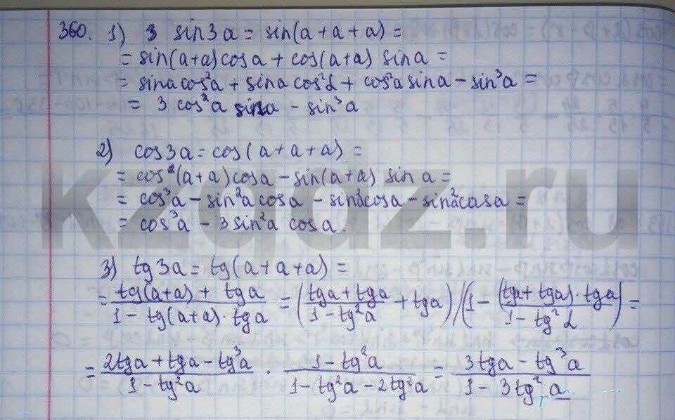 Алгебра Абылкасымова 9 класс  Упражнение 360