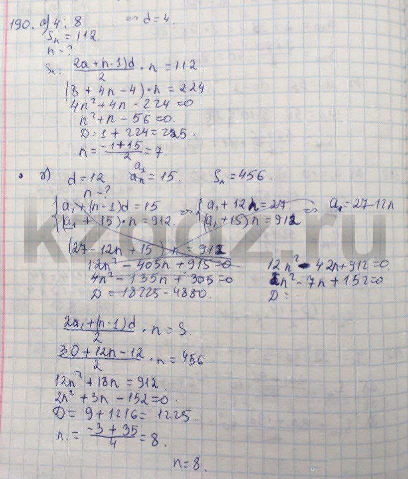Алгебра Абылкасымова 9 класс  Упражнение 190
