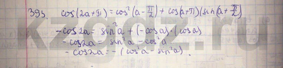 Алгебра Абылкасымова 9 класс  Упражнение 393