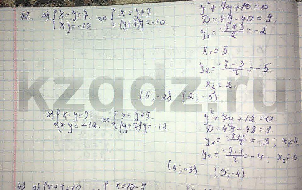 Алгебра Абылкасымова 9 класс  Упражнение 42