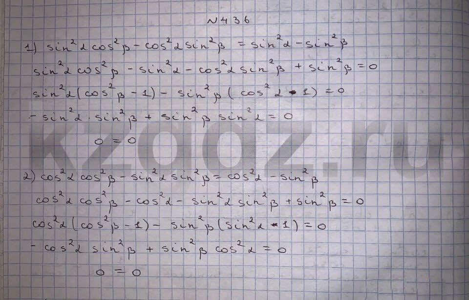 Алгебра Шыныбеков 9 класс   Упражнение 436