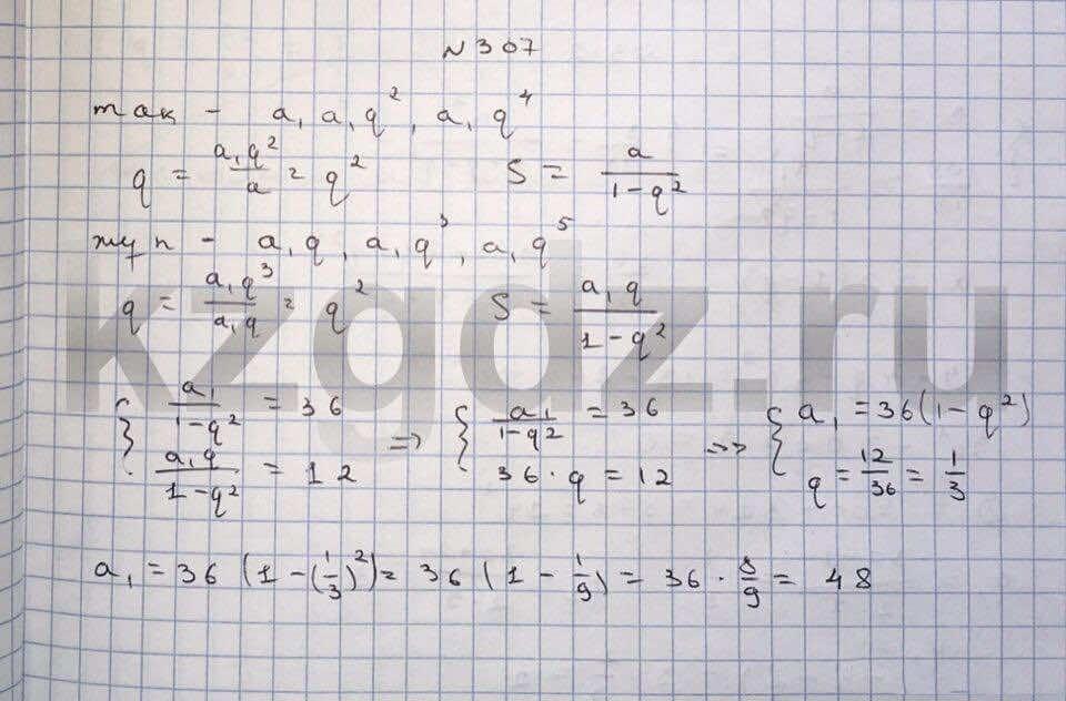 Алгебра Шыныбеков 9 класс   Упражнение 307