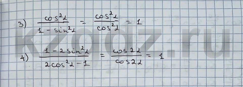 Алгебра Шыныбеков 9 класс   Упражнение 371