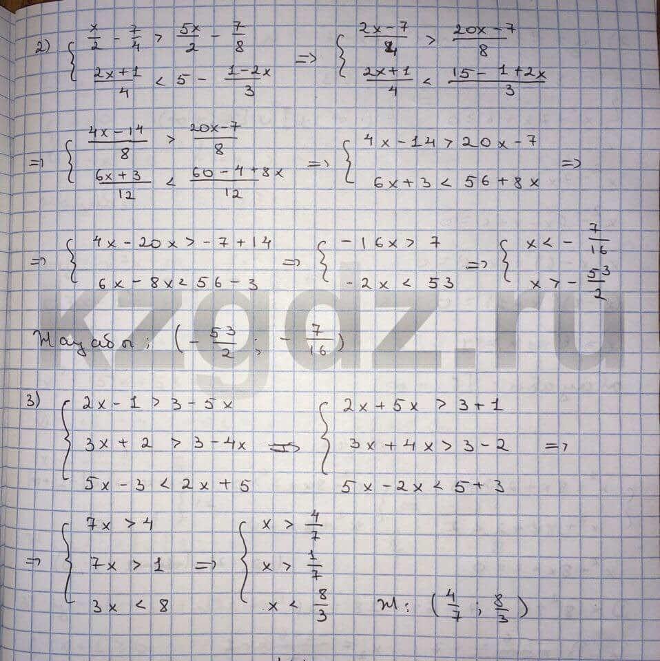 Алгебра Шыныбеков 9 класс   Упражнение 139