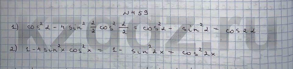 Алгебра Шыныбеков 9 класс   Упражнение 459