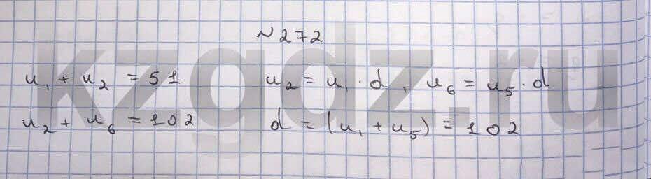 Алгебра Шыныбеков 9 класс   Упражнение 272