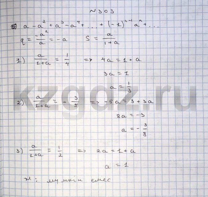 Алгебра Шыныбеков 9 класс   Упражнение 303