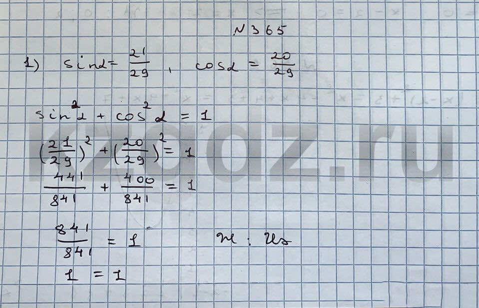 Алгебра Шыныбеков 9 класс   Упражнение 365