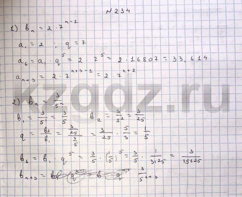 Алгебра Шыныбеков 9 класс   Упражнение 234