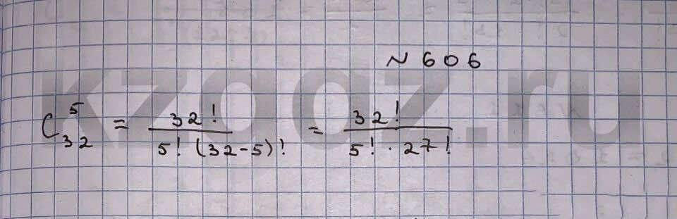 Алгебра Шыныбеков 9 класс   Упражнение 606