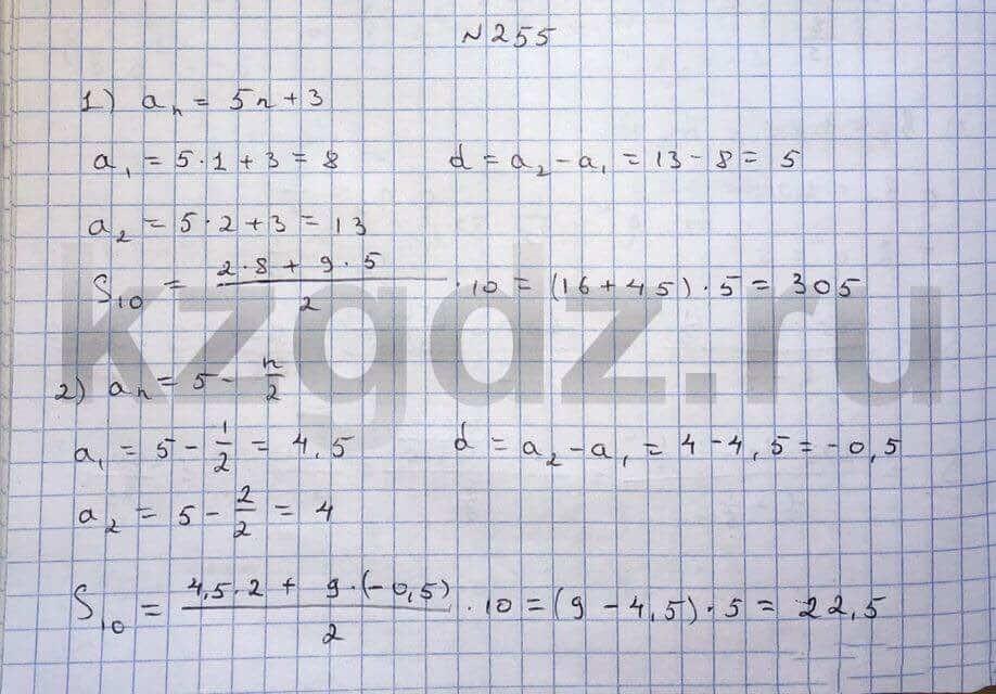 Алгебра Шыныбеков 9 класс   Упражнение 255