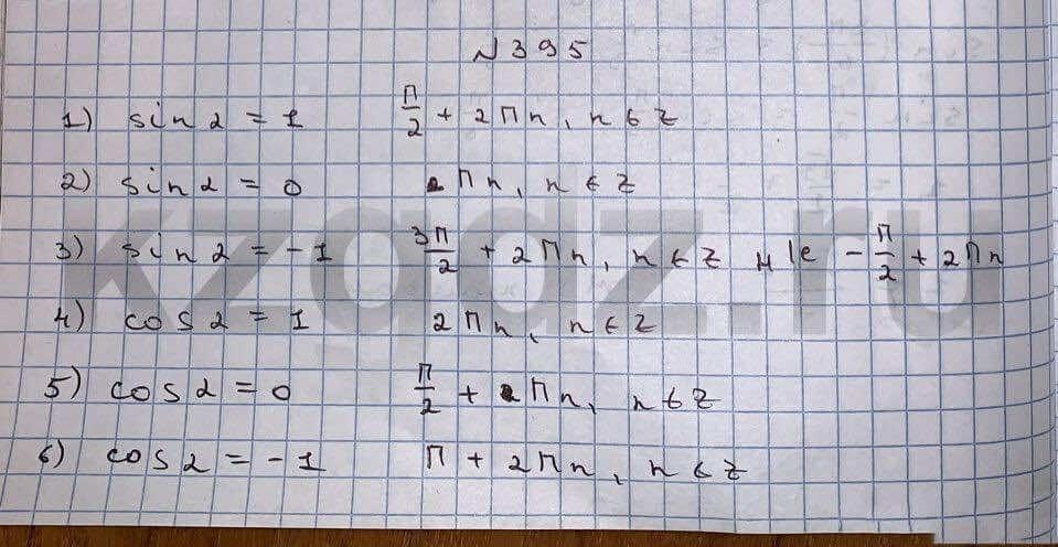 Алгебра Шыныбеков 9 класс   Упражнение 395