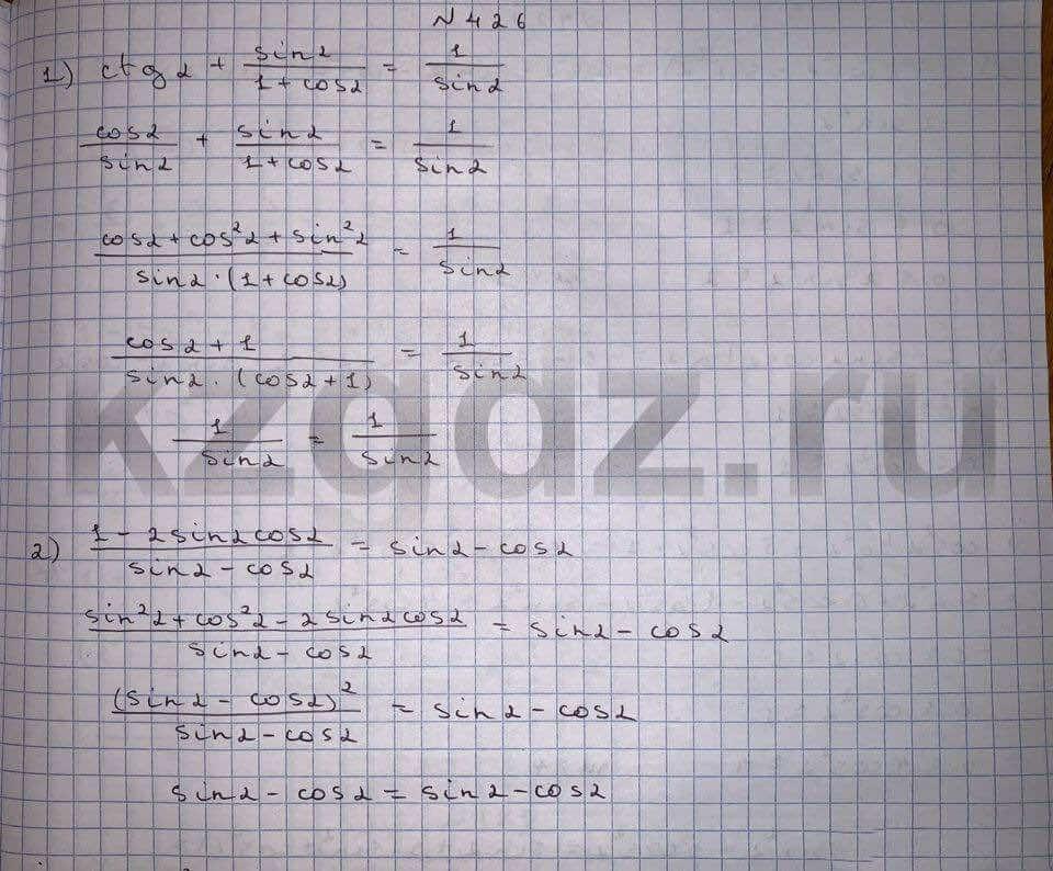 Алгебра Шыныбеков 9 класс   Упражнение 426