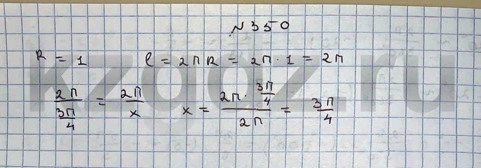 Алгебра Шыныбеков 9 класс   Упражнение 350