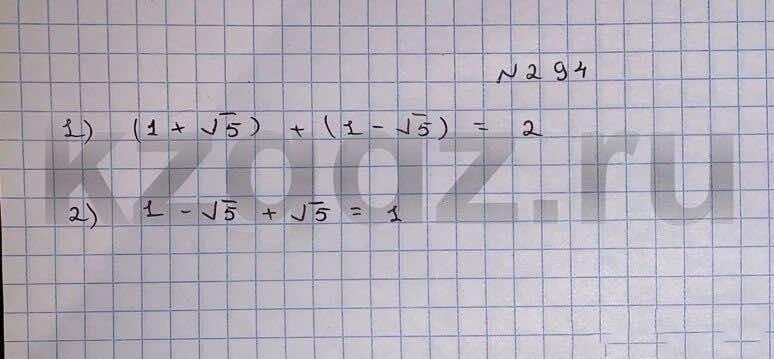 Алгебра Шыныбеков 9 класс   Упражнение 294