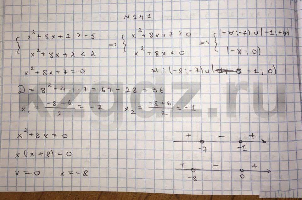 Алгебра Шыныбеков 9 класс   Упражнение 141