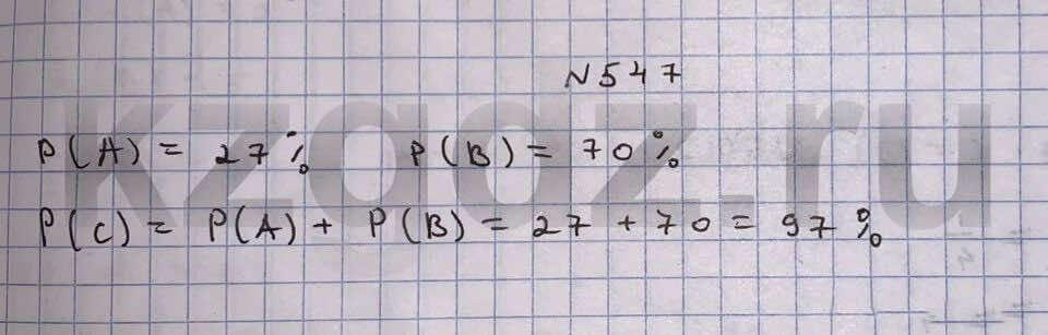 Алгебра Шыныбеков 9 класс   Упражнение 547