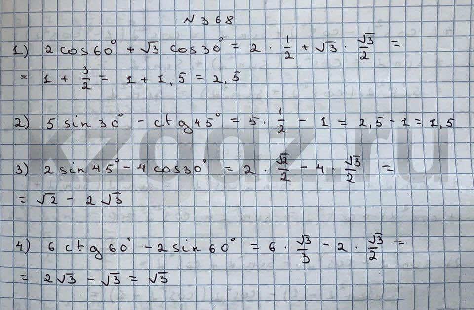 Алгебра Шыныбеков 9 класс   Упражнение 368