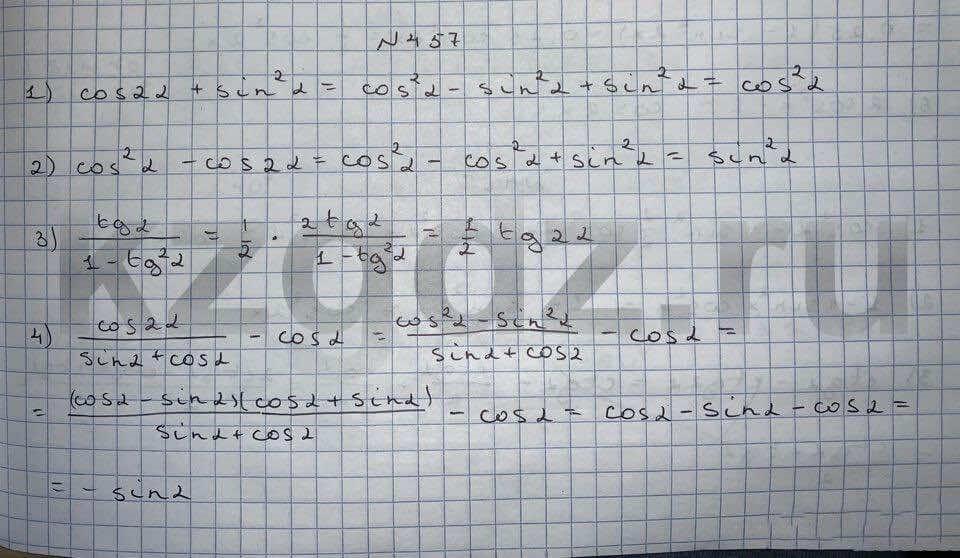 Алгебра Шыныбеков 9 класс   Упражнение 457