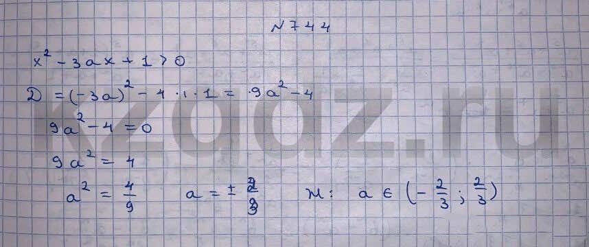 Алгебра Шыныбеков 9 класс   Упражнение 744