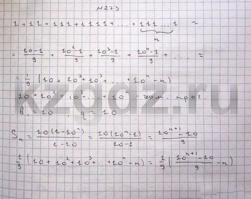 Алгебра Шыныбеков 9 класс   Упражнение 273