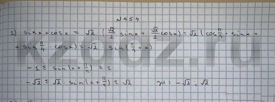 Алгебра Шыныбеков 9 класс   Упражнение 454