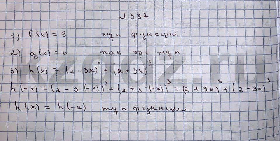 Алгебра Шыныбеков 9 класс   Упражнение 387
