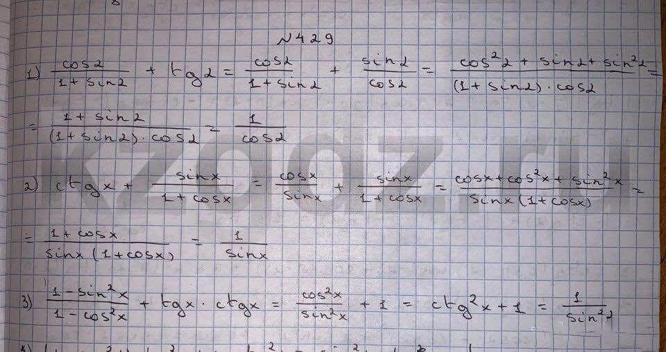 Алгебра Шыныбеков 9 класс   Упражнение 429