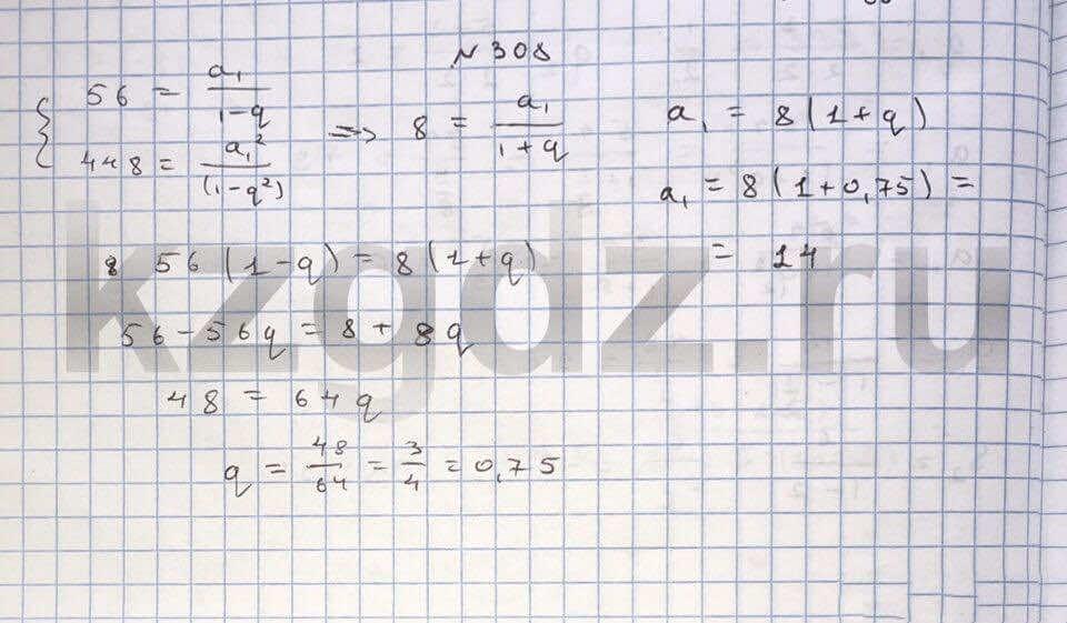 Алгебра Шыныбеков 9 класс   Упражнение 308