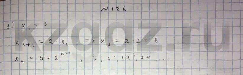 Алгебра Шыныбеков 9 класс   Упражнение 186