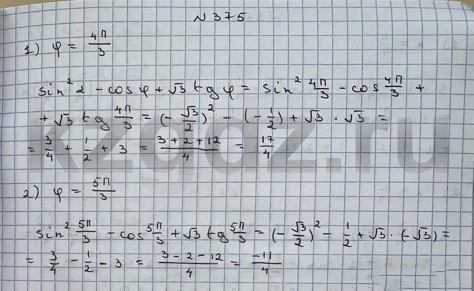 Алгебра Шыныбеков 9 класс   Упражнение 375