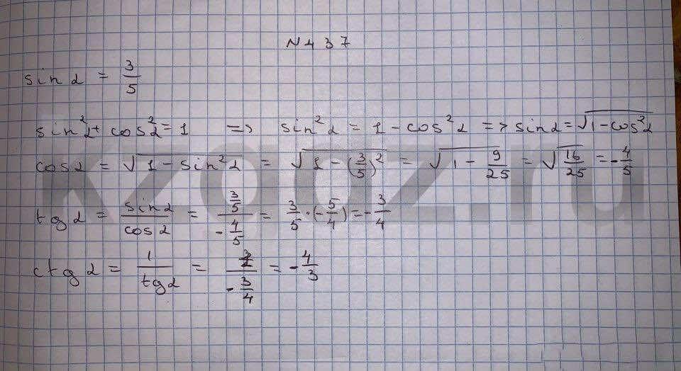 Алгебра Шыныбеков 9 класс   Упражнение 437