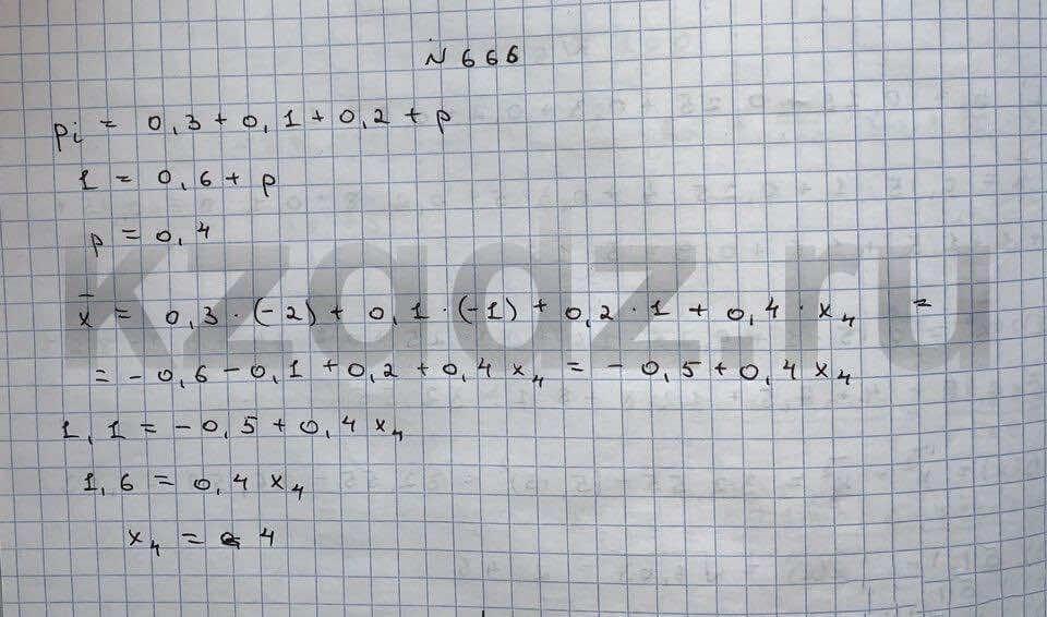 Алгебра Шыныбеков 9 класс   Упражнение 666