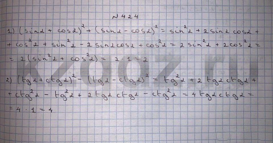 Алгебра Шыныбеков 9 класс   Упражнение 424