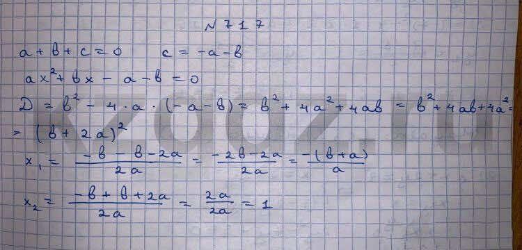 Алгебра Шыныбеков 9 класс   Упражнение 717