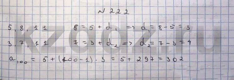 Алгебра Шыныбеков 9 класс   Упражнение 222