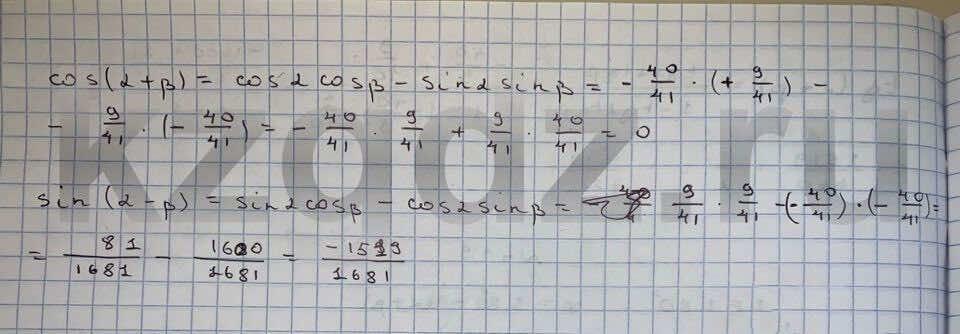Алгебра Шыныбеков 9 класс   Упражнение 450