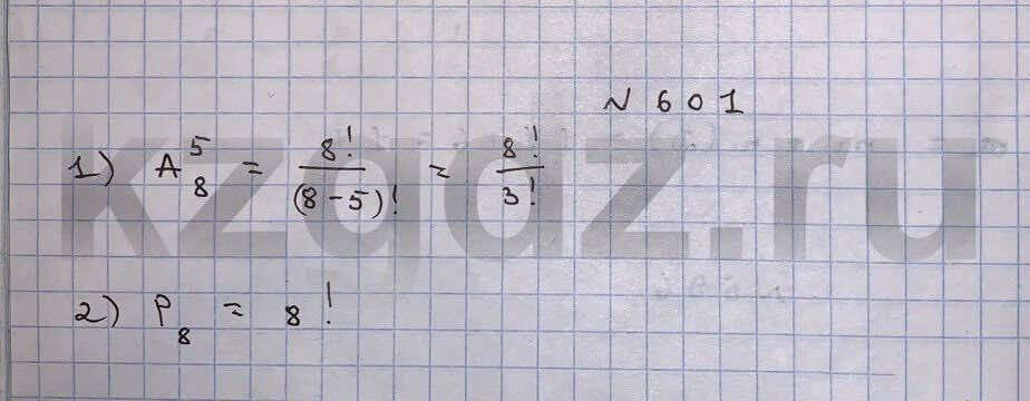 Алгебра Шыныбеков 9 класс   Упражнение 601